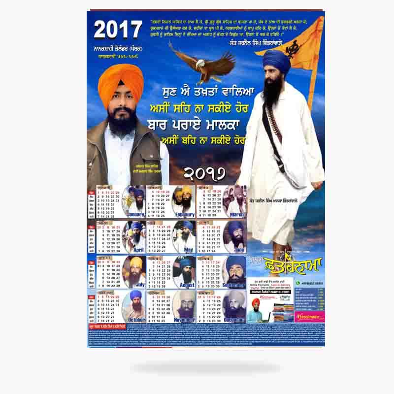 nanakshahi calendar 2017 pdf download
