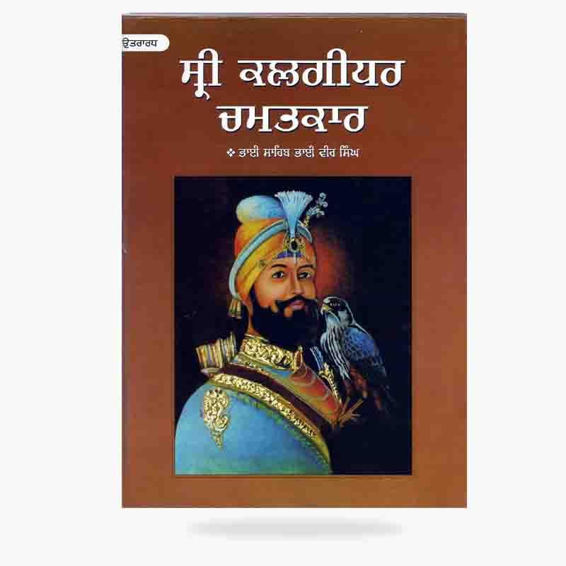 bhai veer singh books pdf