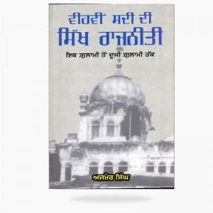 20th sadi di sikh rajniti