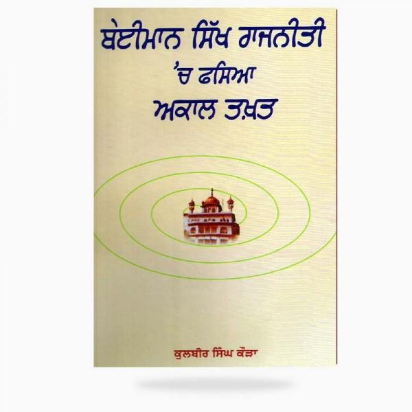 Beimaan Sikh Rajniti