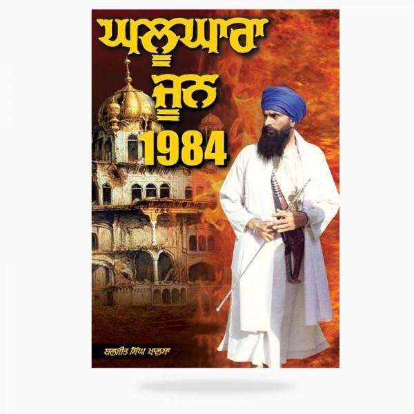 Ghalughara 1984