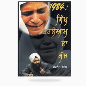 Sikh Katleaam da sach