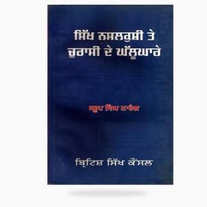 Sikh Nasalkushi