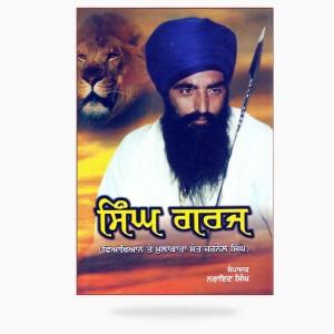 Singh Garj