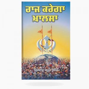 raj krega khalsa - book by kapoor singh