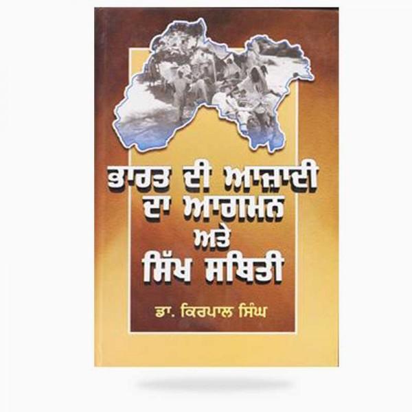 sikh-satithi