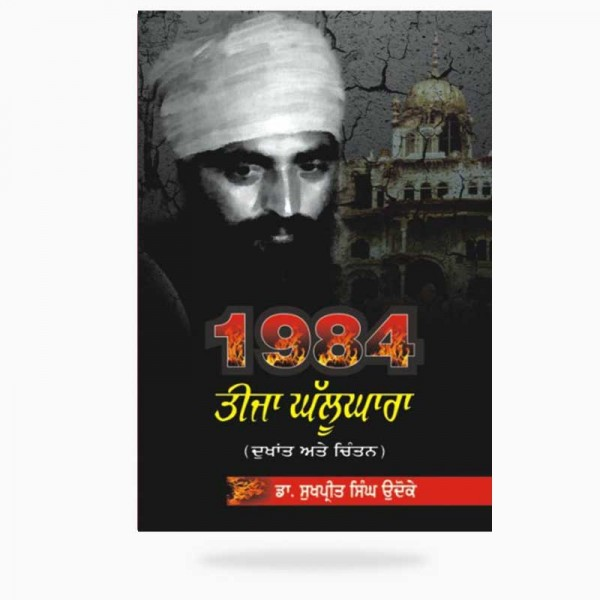 1984-tija-ghallughara