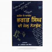 bhagat-singh-di-jail-notebook