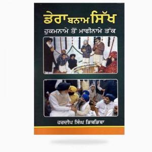dera-bnam-sikh