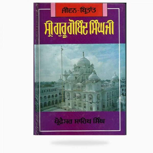 guru-goibind-singh-ji
