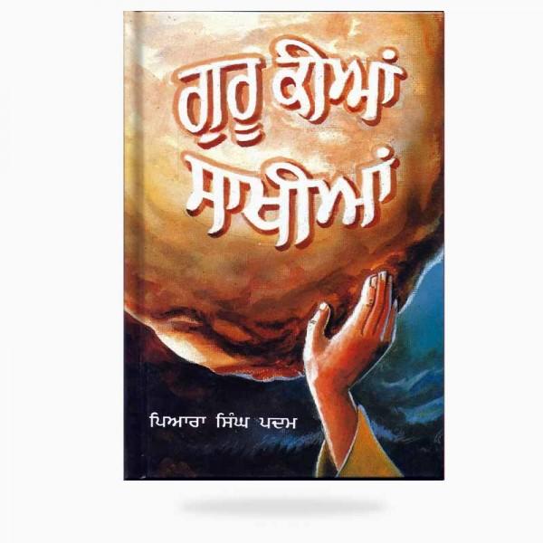 guru-kian-sakhian