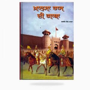 khalsa-raj-di-gatha