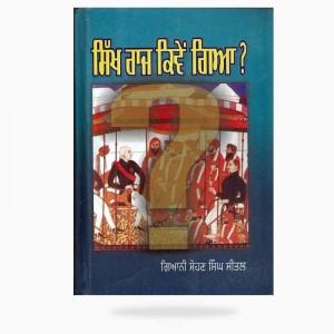 khalsa-raj-kive-gya