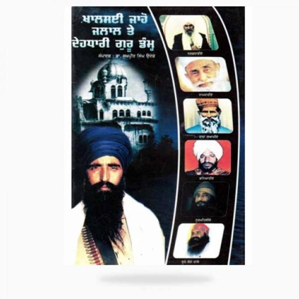 khalsai-jaho-jalal-te-dehdhari-guru-dam