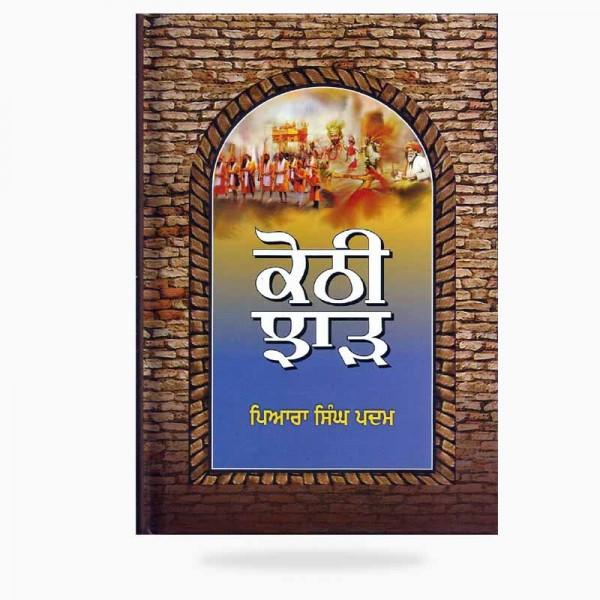 kothi-jharh