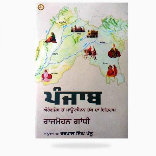 punjab-by-harpal-singh-pannu