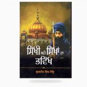 sikhi-te-sikhan-da-bhavikh