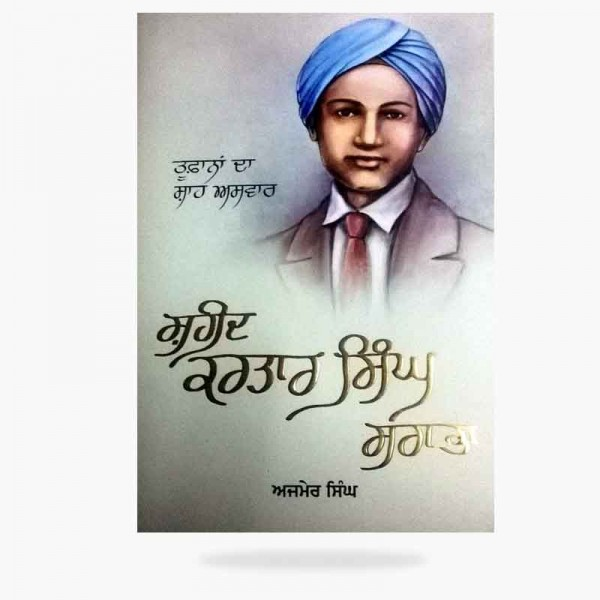 Kartar Singh Sarabha