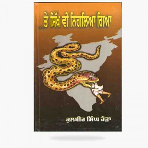 Sikh vi Niglea gya