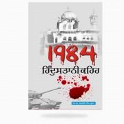 1984 Hindustani Kehar