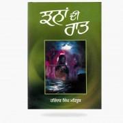 Jhanan di Raat (Harinder Singh Mehboob)