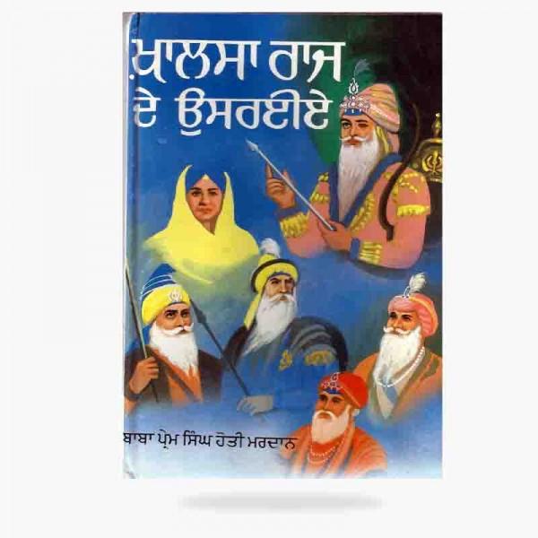 Khalsa Raj de Usrayie (Baba Prem Singh Hoti Mardan)