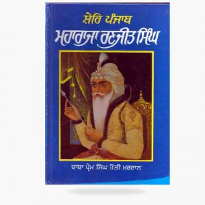 Shere Punjab Maharaja Ranjit Singh (Baba Prem Singh Hoti Mardan)