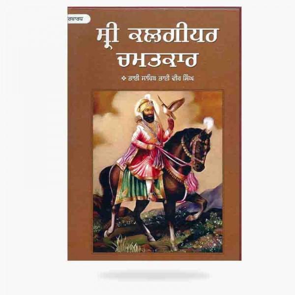Sri Kalghidhar Chamatkar Part 1 (Bhai Veer Singh)