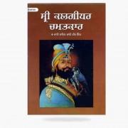 Sri Kalghidhar Chamatkar Part 2 (Bhai Veer Singh)