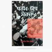 Dharam Yudh Morcha