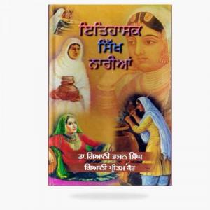 Parsidh Sikh Bibian 2