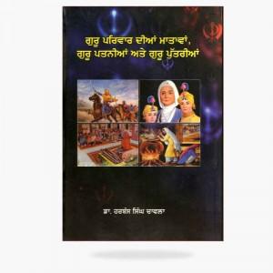 Parsidh Sikh Bibian 3