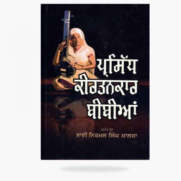 Parsidh Sikh Bibian 4