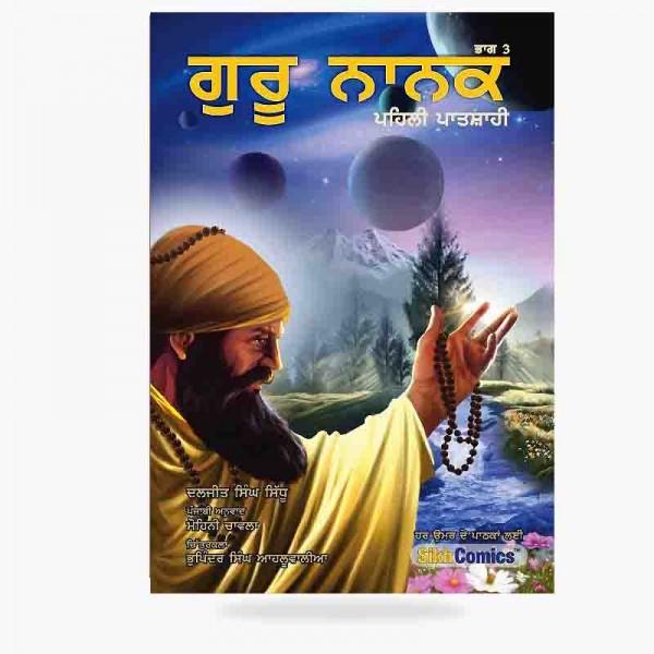 Guru Nanak dev ji 3