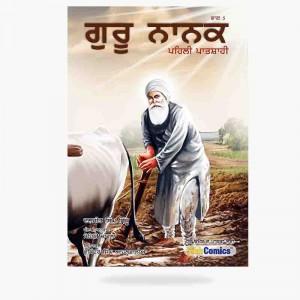 Guru Nanak dev ji 5