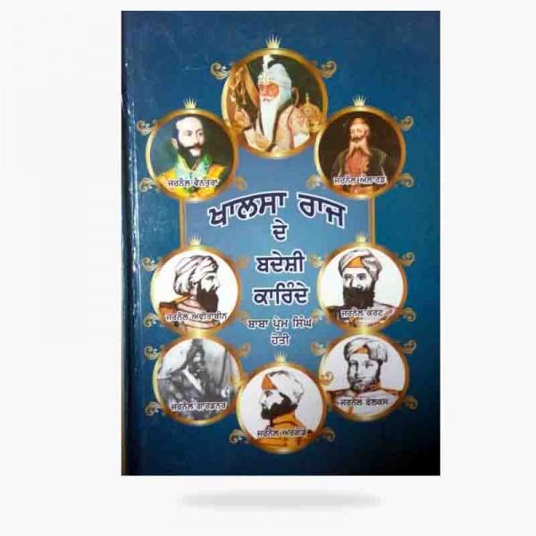 Khalsa Raj de Badeshi karinde
