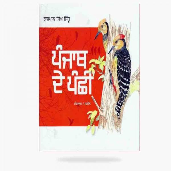 Punjab de panchhi