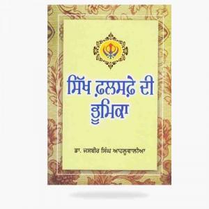 Sikh Falsafe di Bhumika