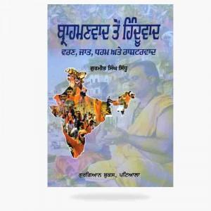 bhrahmanvad ton hinduwad tkk