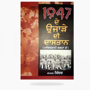 1947 ujare di dastan