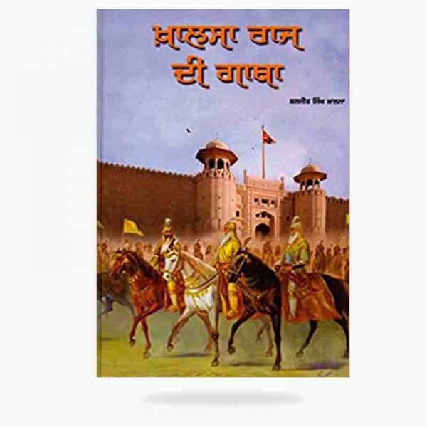 Khalsa Raj di gatha