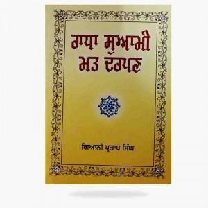 Radha swami mat darpan