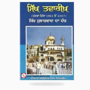Sikh Tawarikh