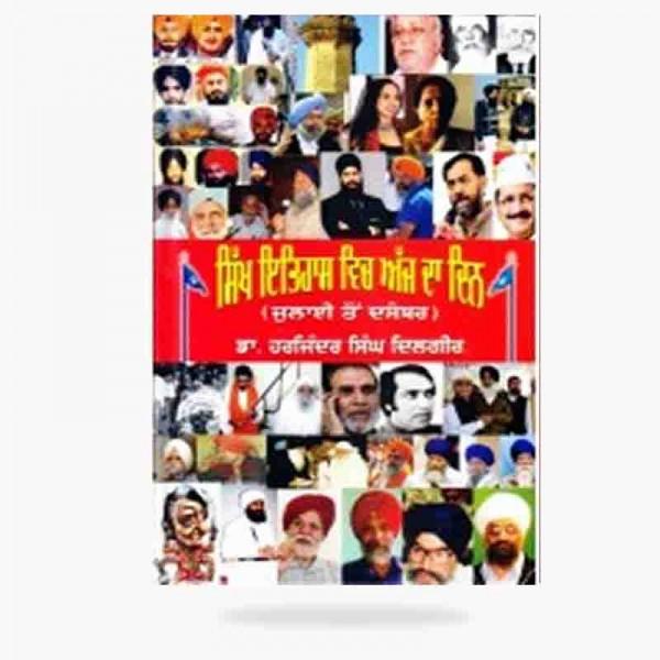 Sikh Itihas ch ajj da din 2