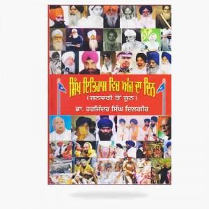 Sikh Itihas ch ajj da din