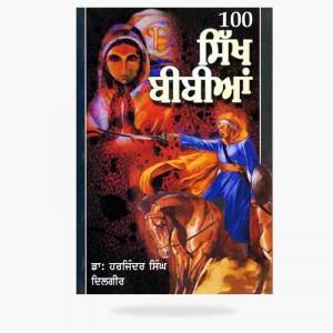 100 Sikh Bibian