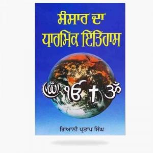 Sansaar da dharmik itihas