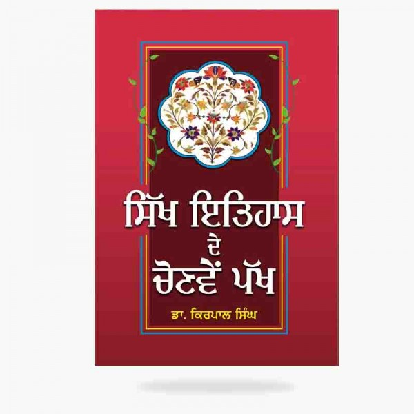 Sikh Itihaas de chonve pakh