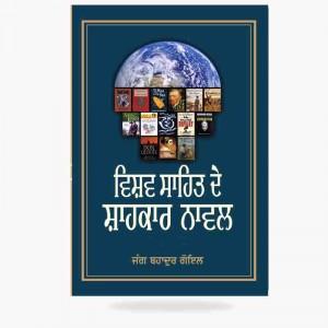 Shahkar novel
