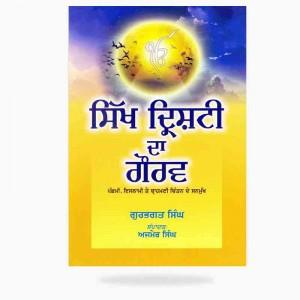 Sikh Dristhi